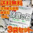 【送料無料】鉢底石10L×3袋セット【天然軽石使用】