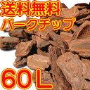 送料無料★ガーデニングバーク60L(20L×3袋セット)【バークチップ】