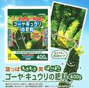 グリーンカーテンも楽しめる!花ごころ ゴーヤ・キュウリの肥料400g