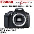 【送料無料】 キヤノン EOS Kiss X80 ボディー 1158C001 [1800万画素CMOS/APS-C/デジタル一眼レフカメラ/Canon]