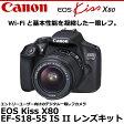 【送料無料】 キヤノン EOS Kiss X80 EF-S18-55 IS II レンズキット 1158C002 [1800万画素CMOS/APS-C/デジタル一眼レフカメラ/Canon]