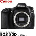 【送料無料】 キヤノン EOS 80D ボディー [2420万画素/APS-C/高速AF/Wi-Fi搭載/デジタル一眼レフカメラ/1263C001/Canon]