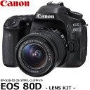 【送料無料】 キヤノン EOS 80D EF-S18-55 IS STM レンズキット EOS80D 18-55ISSTMLK [2420万画素/APS-C/高速AF/Wi-Fi搭載/デジタル一眼レフカメラ/1263C002/Canon]