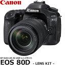 【送料無料】 キヤノン EOS 80D EF-S18-135 IS USM レンズキット EOS80D 18-135ISUSMLK [2420万画素/APS-C/高速AF/Wi-Fi搭載/デジタル一眼レフカメラ/1263C003/Canon]