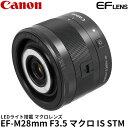 【送料無料】 キヤノン EF-M28mm F3.5 マクロ IS STM [EOS Mシリーズ対応/マクロレンズ/EF-Mマウント/Canon] ※欠品:7月上旬以降の発送(6/11現在)の画像