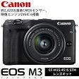 【送料無料】 キヤノン EOS M3 EF-M15-45 IS STM レンズキット ブラック [2420万画素/APS-C/ミラーレス/デジタルカメラ/9694B144/Canon]