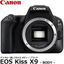 【送料無料】 キヤノン EOS Kiss X9 ブラック ボディー 2248C001 [Canon 小型軽量一眼レフカメラ 2420万画素 バリアングル液晶モニター EOSKISSX9-BODY]の画像