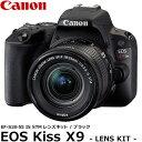 【送料無料】 キヤノン EOS Kiss X9 ブラック EF-S18-55 IS STM レンズキット 2248C002 [Canon 小型軽量一眼レフカメラ 2420万画素 バリアングル液晶モニター EOSKISSX9-18-55F4ISSTMLK]の画像