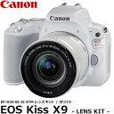 【送料無料】 キヤノン EOS Kiss X9 ホワイト EF-S18-55 IS STM レンズキット 2251C001 [Canon 小型軽量一眼レフカメラ 2420万画素 バリアングル液晶モニター EOSKISSX9-18-55F4ISSTMLK]の画像