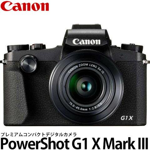 【送料無料】 キヤノン PowerShot G1 X Mark III [2420万画素/APS-CサイズCMOS/光学3倍ズーム/高速AF/タッチパネル液晶/Wi-Fi&Bluetooth搭載/デジタルカメラ/PSG1XMARKIII/Canon]