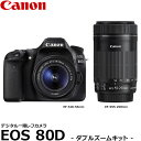 【送料無料】 キヤノン EOS 80D ダブルズームキット EOS80D WZOOMKIT [2420万画素/APS-C/高速AF/Wi-Fi搭載/デジタル一眼レフカメラ/1263C048/Canon]