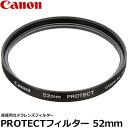 【メール便 送料無料】【即納】 キヤノン 2588A001 PROTECTフィルター 52mm径 レンズガード [Canon 52ミリ Screw-in Filter 保護用 カメラレンズフィルター]の画像