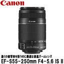 キヤノン EF-S55-250mm F4-5.6 IS II 5123B001 [Canon EF-S55-250IS2 望遠ズームレンズ] ※:欠品:ご注文後、約2週間待ち(4/13現在)