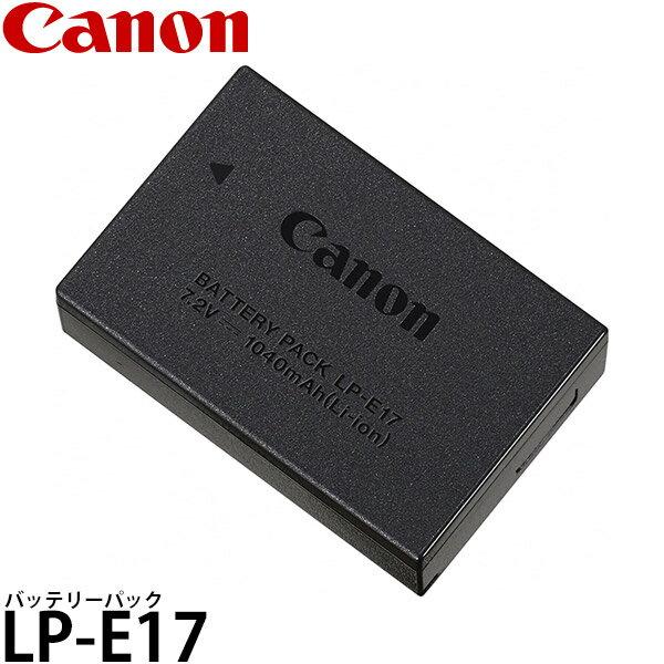 メール便    キヤノンLP-E17バッテリーパック EOS9000D/8000D/EOSKissX9i/X9/X8i/EOS