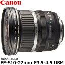 【送料無料】 キヤノン EF-S10-22mm F3.5-4.5 USM 9518A001 [Canon EF-S10-22U EOS Kiss X8i対応 広角ズームレンズ]