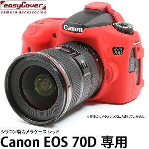 【EOS 70D専用】 保護用 シリコンカメラカバー easycoverDiscovered イージーカバー レッド Can...