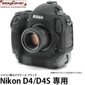 JapanHobbyTool Discovered EASYCOVER ニコン D4/ D4S専用 シリコンカバー 黒色【送料無料】【...