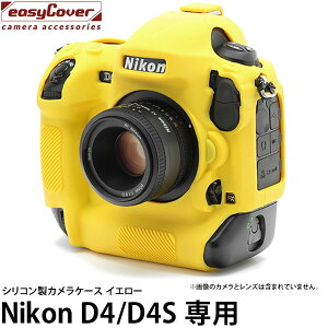 JapanHobbyTool Discovered EASYCOVER ニコン D4/ D4S専用 シリコンカバー 黄色【送料無料】【...