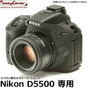 【送料無料】 ジャパンホビーツール イージーカバー Nikon D5500用 ブラック [液晶保護フィルム付/高級シリコン製カメラケース]の画像