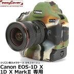 【送料無料】 ジャパンホビーツール イージーカバー Canon EOS-1D X Mark II用 カモフラージュ [液晶保護フィルム付/高級シリコン製カメラケース]
