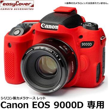 【送料無料】 ジャパンホビーツール 9000DRE イージーカバー Canon EOS 9000D用 レッド [液晶保護フィルム付 キヤノン一眼レフカメラ用 高級シリコンケース]