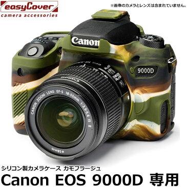 【送料無料】 ジャパンホビーツール 9000DC イージーカバー Canon EOS 9000D用 カモフラージュ [液晶保護フィルム付 キヤノン一眼レフカメラ用 高級シリコンケース]