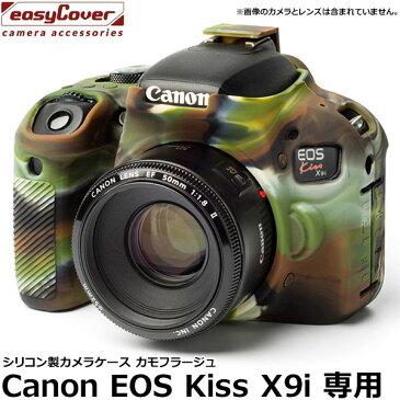 【送料無料】 ジャパンホビーツール X9IC イージーカバー Canon EOS Kiss X9i カモフラージュ [液晶保護フィルム付 キヤノン一眼レフカメラ用 高級シリコンケース]