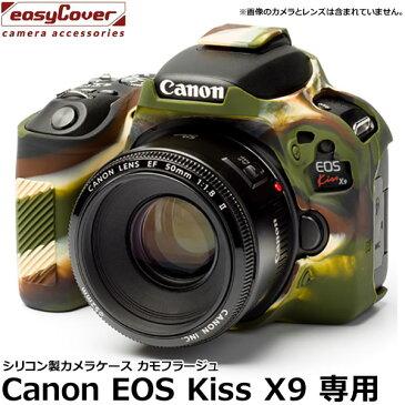 【送料無料】 ジャパンホビーツール X9-C イージーカバー カモフーラジュ Canon EOS Kiss X9専用 [液晶保護フィルム付 キヤノン一眼レフカメラ用 高級シリコンケース]