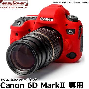 【送料無料】 ジャパンホビーツール 6D2-RE イージーカバー レッド Canon EOS 6D MarkII専用 [液晶保護フィルム付 キヤノン一眼レフカメラ用 高級シリコンケース]