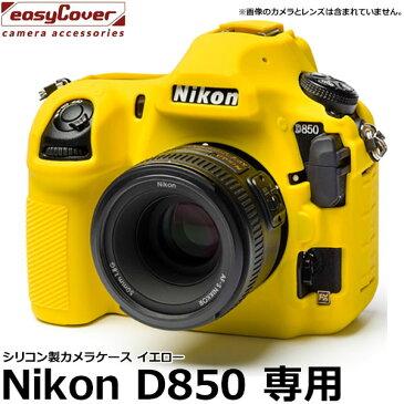 【送料無料】 ジャパンホビーツール D850-YE イージーカバー イエロー Nikon D850専用 [液晶保護フィルム付 ニコン一眼レフカメラ用 高級シリコンケース]