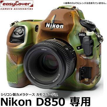 【送料無料】 ジャパンホビーツール D850-C イージーカバー カモフラージュ Nikon D850専用 [液晶保護フィルム付 ニコン一眼レフカメラ用 高級シリコンケース]