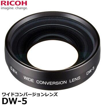 【送料無料】 リコー DW-5 ワイドコンバージョンレンズ [0.8倍 ワイコン RICOH WG-6/G700/G800/G900カメラ対応]