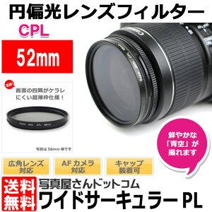 【メール便送料無料】【即納】写真屋さんドットコムMC-CPL52TワイドサーキュラーPLフイルター52mm[AFカメラ対応円偏光レンズフィルター/超薄枠仕様/レンズキャップ装着OK]