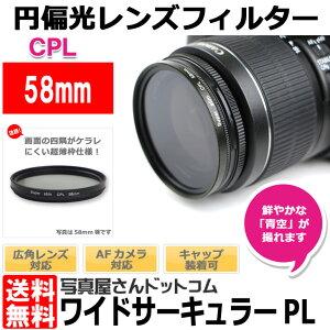 【メール便送料無料】【即納】写真屋さんドットコムMC-CPL58TワイドサーキュラーPLフイルター58mm
