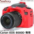 【送料無料】 ジャパンホビーツール イージーカバー Canon EOS 8000D用 レッド [液晶保護フィルム付/高級シリコン製カメラケース]