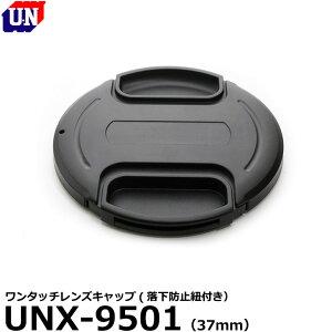 UN UNX9507ユーエヌ UNX-9507 ワンタッチレンズキャップ 58mm