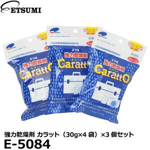 エツミE-5084カラット3袋入[防カビ/防湿剤/乾燥剤/ETSUMI]