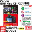 【メール便 送料無料】【即納】 エツミ E-7308 デジタルカメラ用液晶保護フィルム ZERO Canon EOS KissX8i/X7i専用 [キヤノン ガードフィルム 液晶プロテクタ]