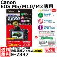 【メール便 送料無料】【即納】 エツミ E-7337 デジタルカメラ用液晶保護フィルム ZERO Canon EOS M3専用 [キヤノン ガードフィルム 液晶プロテクタ]
