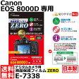 【メール便 送料無料】【即納】 エツミ E-7338 デジタルカメラ用液晶保護フィルム ZERO キヤノン EOS8000D専用 [Canon ガードフィルム 液晶プロテクタ]