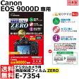 【メール便 送料無料】【即納】 エツミ E-7354 デジタルカメラ用液晶保護フィルム ZERO Canon EOS 9000D専用 [キヤノン ガードフィルム 液晶プロテクタ]