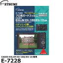 【メール便 送料無料】【即納】 エツミ E-7228 プロ用...