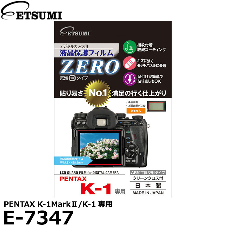 デジタルカメラ用アクセサリー, 液晶保護フィルム  E-7347 ZERO PENTAX K-1MarkIIK-1