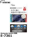 【メール便 送料無料】【即納】 エツミ E-7361 液晶保護フィルム for Nintendo Switch専用 [任天堂 ニンテンドースイッチ 液晶ディスプレイ]の画像