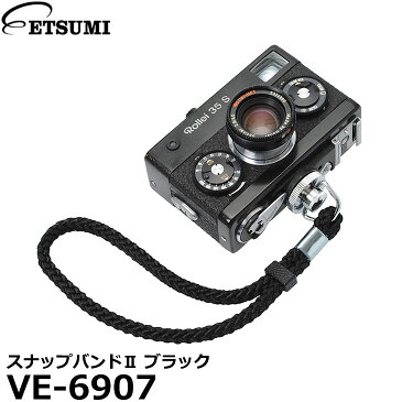 【メール便 送料無料】 エツミ VE-6907 スナップバンドII ブラック [コンパクトカメラ用 リストストラップ]