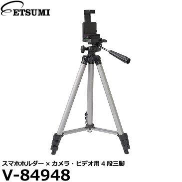 【送料無料】【あす楽対応】【即納】 エツミ V-84948 ETSUMI スマホホルダー×カメラ・ビデオ用4段三脚 [iphone/スマホ/ビデオカメラ/小型一眼レフ用コンパクト三脚 水準器/ケース付]