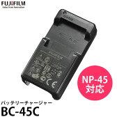 【送料無料】【あす楽対応】【即納】 フジフイルム BC-45C バッテリーチャージャー NP-45/NP-45A/NP-45B/NP-45S用 [デジタルカメラ用充電器/BC-45W後継品/F BC45C/富士フイルム/FUJIFILM]