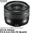 【送料無料】 フジフイルム フジノンレンズ XC15-45mmF3.5-5.6 OIS PZ ブラック [Xシリーズ用 標準ズームレンズ F XC15-45MM F3.5-5.6OIS PZ B]の画像