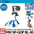 【メール便 送料無料】【即納】 ミゴ MW SP-GOP BL 40 スプラットフレキシブルトライポッド GoPro対応 [miggo Splat Flexible Tripod テーブル三脚]