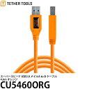テザーツールズ CU5460ORG テザープロ USB3.0スーパースピード メイルA to B ケーブル 4.6m オレンジ [TETHER TOOLS USB3.0 Cable]